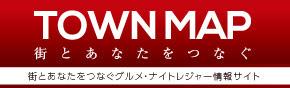 グルメ・ナイトレジャー情報 TOWNMAP